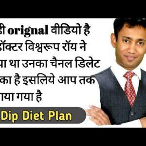 Dr.Biswaroop Roy Choudhary Dip  Diet | डॉक्टर विश्वरूप राय चौधरी | Dip Diet Plan by Doctor Biswaroop