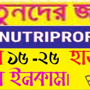 NutriProfits থেকে মাসে ১৫ হাজার থেকে ২৫ হাজার টাকা ইনকাম করুন  নতুনদের জন্য 2020