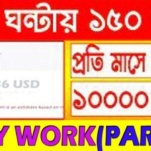 ফ্রীতে প্রতিদিন ১৫০ টাকা। Make Money Online BD । Online Income BD 2020