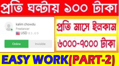 প্রতি ঘন্টায় ১০০ টাকা  Make Money Online BD  Online Income BD 2020 (PART 02)
