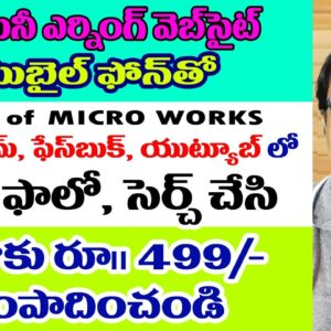 Best Part Time Job | Micro Jobs | Work from Home | Unlimited Daily Online Jobs | Freelancer Jobs