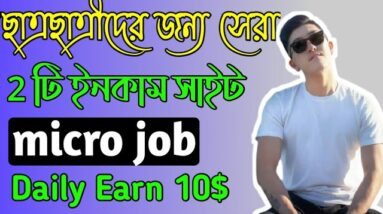 Micro jobs online work bangla tutorial। make money online in Bangladesh by mobile