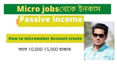 Micro worker jobs থেকে ইনকাম। Passive income sites. Skrill Payment
