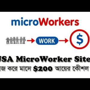 USA Microworkers Site এ কাজ করে মাসে $200 আয়ের কৌশল| rapidworkers| picoworkers|