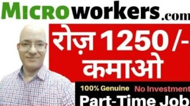   Hindi   Best income part time job   Work from home   freelance   microworkers com   पार्ट टाइम जॉब