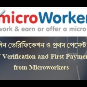 Microworkers PIN Verfication ।। Microworkers First Withdrawal ।। First Payment ।। bangla tutorial