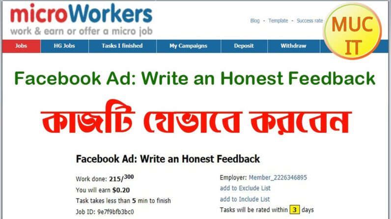 how to microworkers facebook ad write an honest feedback | microworkers bangla tutorial 2021