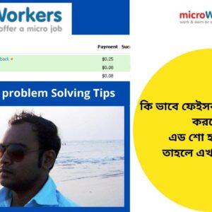 Facebook Ads Feedback Job in Microworkers| How to do Facebook Ad: Write an Honest Feedback job