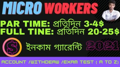 Microworkers Bangla Tutorial 2021 (A to Z)