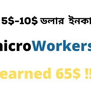 how to create verified microworkers account Bangla tutorial 2021 |solve microworker IP is not unique