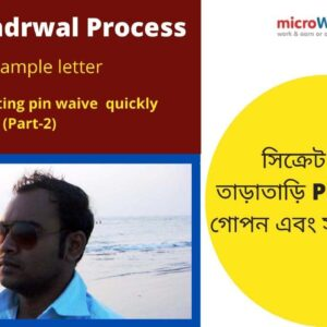 Microworkers withdrawal Problem| PIN Waive Application|Full Transpay process | Bangla tutorial 2020