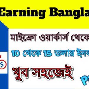 Microworkers bangla tutorial । Make money online । How to create Microworkers account