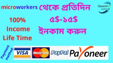 How To Earn Money From Microworkers 2021 ||  ইনকাম করুন প্রতিদিন ৫$ থেকে  ১৫$ ডলার