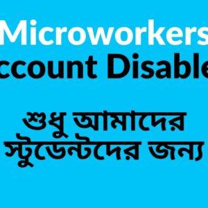 Microworkers account disabled. শুধু আমাদের স্টুডেন্টদের জন্য