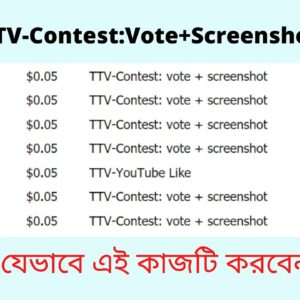 How to do TTV-Contest: Vote+Screenshot || কাজটি যেভাবে করবেন || Microworkers Job || Bangla Tutorial