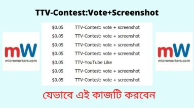 How to do TTV-Contest: Vote+Screenshot || কাজটি যেভাবে করবেন || Microworkers Job || Bangla Tutorial