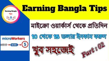 Microworkers bangla tutorial । Make money online । মাইক্রো ওয়ার্কারস থেকে প্রতিদিন 10 ডলার ইনকাম
