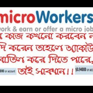 don't do work in microworkers (যে কাজটি কখনোই করবেন না)