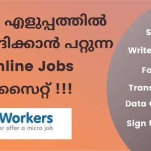 Best Money Making Website 2021 | Microworkers Malayalam