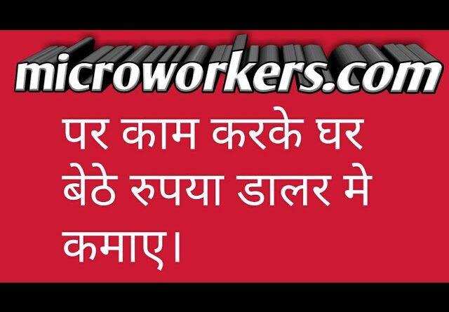 ghar bethe free me paise kaise kamaye // microworkers me kam kaise kare