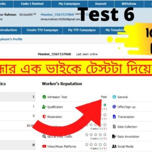 Microworkers admission test answers 2021 Test 6 || Haque IT Services