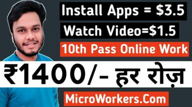 How to Earn Money Online by Doing Paid Work in MicroWorkers.Com in 2021💰