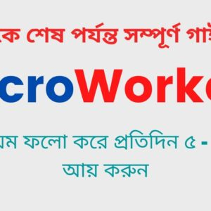 Microworkers Bangla Tutorial । Microworkers Review । Make Money Online Bangla Tutorial 2021 Part 1