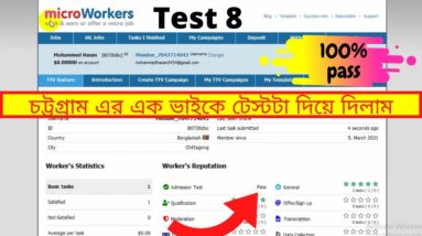 Test 8- Microworkers admission test answers 2021 || Haque IT Services