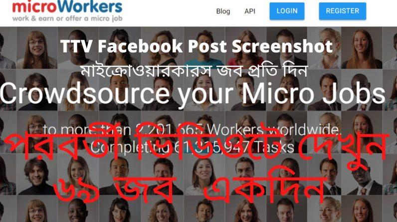 TTV Facebook Post  Screenshot Picture microworkers jobs/মাইক্রোওয়ারকারস জব প্রতি দিন ৭