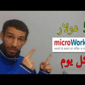 Microworkers | الربح من الانترنت بدون رأس مال 2021 كل يوم 5 دولار و أكثر عبر موقع